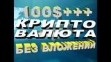 100$+++ БЕЗ ВЛОЖЕНИЙ ОТ WESTART!!! #AIRDROP #BOUNTY #ICO #КРИПТОВАЛЮТА