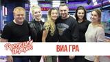 ВИА ГРА в утреннем шоу Русские Перцы