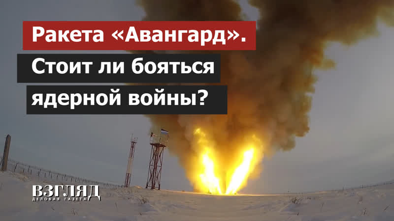 Ракета «Авангард». Стоит ли бояться ядерной войны? Комментарий Петра Акопова