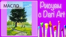 Пишем\рисуем маслом летний пейзаж! Видео урок! Dari_Art
