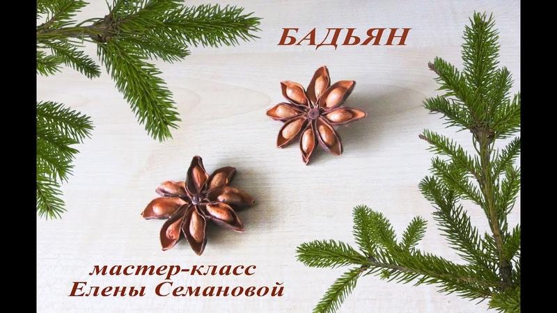 ч. 2 Мастер-класс Бадьян из фоамирана своими руками Елены Семановой. DIY. Сделай сам на Новый год.