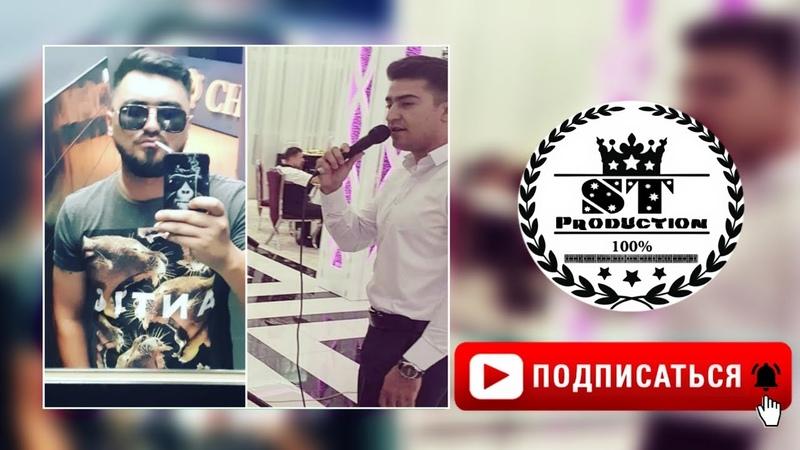 Abada ft. Shah - Ранги аввала 2юм кисм 2018 [ST]