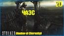 Прохождение S.T.A.L.K.E.R. Shadow of Chernobyl. 20. ЧАЭС. ФИНАЛ!