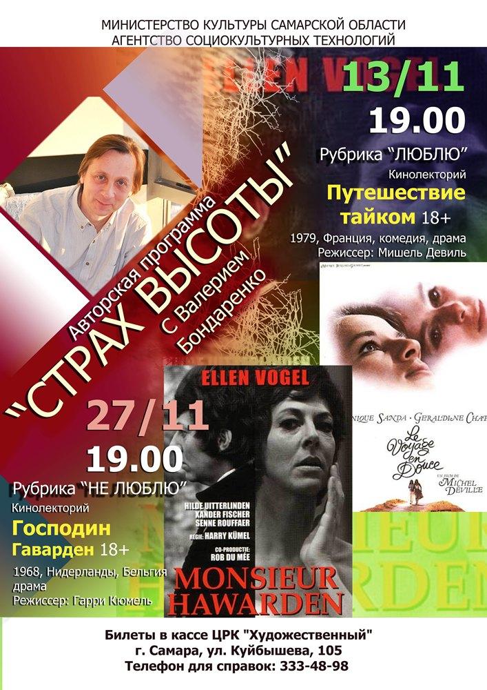 Афиша Самара «Страх высоты» с Валерием Бондаренко» - ноябрь