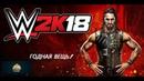 WWE 2K18 НА ПК(РУССКАЯ ОЗВУЧКА)ГОДНАЯ ВЕЩЬ!