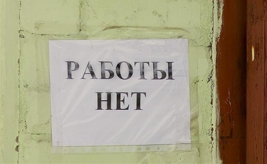 Карачаево-Черкесия в числе лидеров по безработице среди регионов РФ