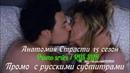 Анатомия Страсти 15 сезон - Промо с русскими субтитрами Greys Anatomy Season 15 Promo