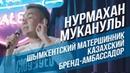 Stand Up в Казахстане Нурмахан Муканулы Шымкентский матершинник Казахский бренд амбассадор