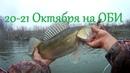 Закрытие сезона 2018 на Оби, рыбалка трудовая