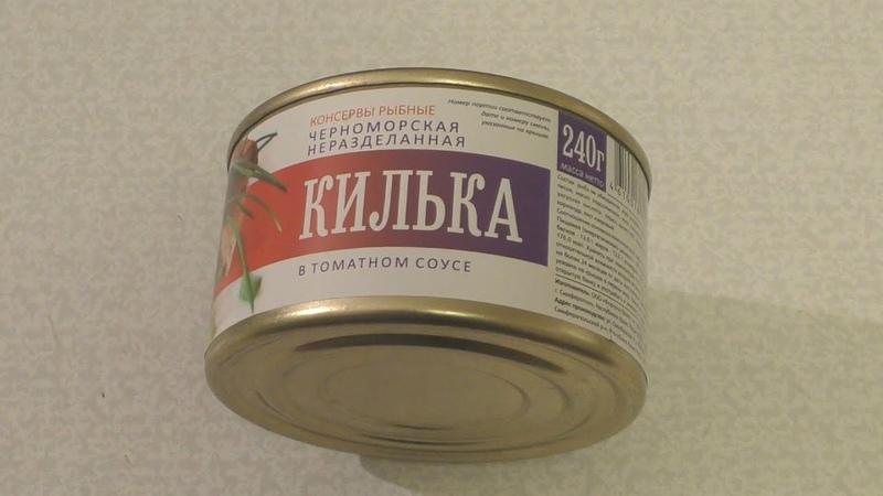 Килька черноморская неразделанная в томатном соусе Фортуна консервный обзор