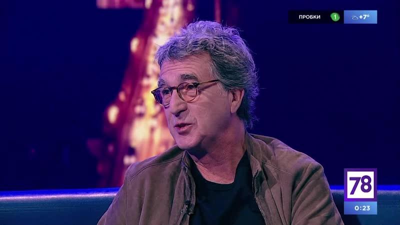 Франсуа Клюзе Francois Cluzet в гостях у Александра Малича Неспящие 20 10 18