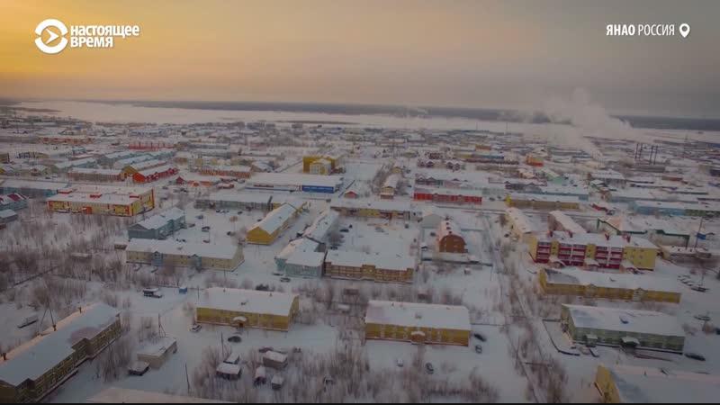 Неизвестная Россия: Как живут люди в Уренгое