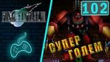 Final Fantasy VII - Прохождение. Часть 102 Особая битва на арене. Все призы в Torpedo Attack