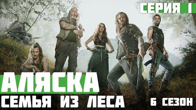 АЛЯСКА семья из леса 6 сезон 1 серия 2018