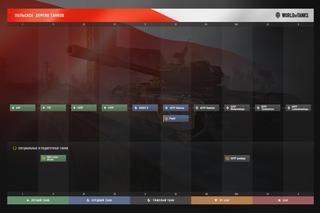 Ворлд оф танкс официальная сайт танки со скиткой когда продают ис2 берлин