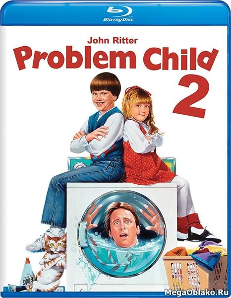 Трудный ребенок2 / Problem Child2 (1991/BDRip/HDRip)