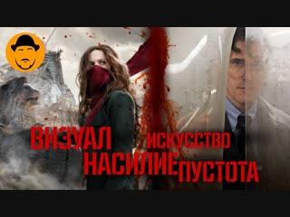 Sokol[Off] ХИЩНЫЕ ГОРОДА и ДОМ, КОТОРЫЙ ПОСТРОИЛ ДЖЕК – Обзор Премьер
