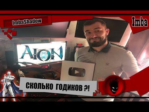 😈Aion😈 Сколько ImbaShadow исполняется завтра ГОДИКОВ