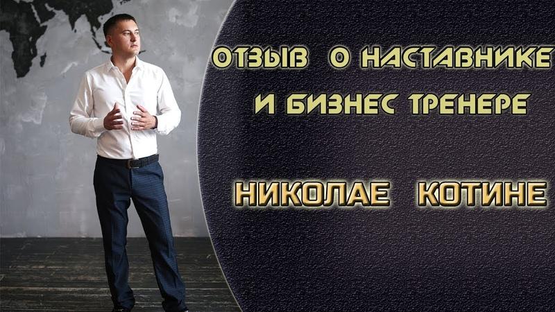 Отзыв о наставнике Николае Котине