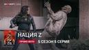 Нация Z 5 сезон 5 серия промо фото