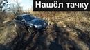 AUDI A6 quattro утонувшая в грязи   Вот почему я хочу эндуро.