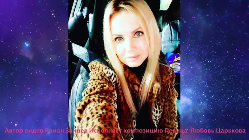 Автор видео Роман Зайцев Исполняет композицию Певица Любовь Царькова