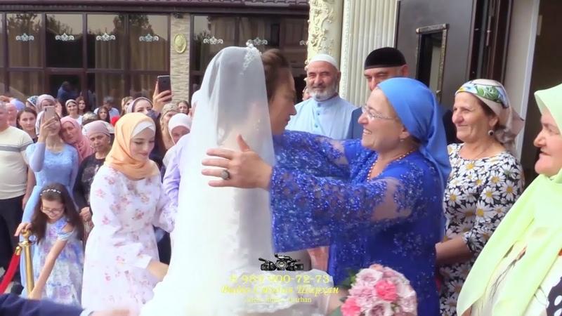 Свекровь ВЕКА! Свадьба Аюба и Хавы. 14.09.2018. Видео Студия Шархан (Чеченские Свадьбы)