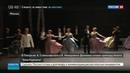 Новости на Россия 24 • Анна Каренина в постановке Кристиана Шпука, Морем вдохновленный и первый робот-гид