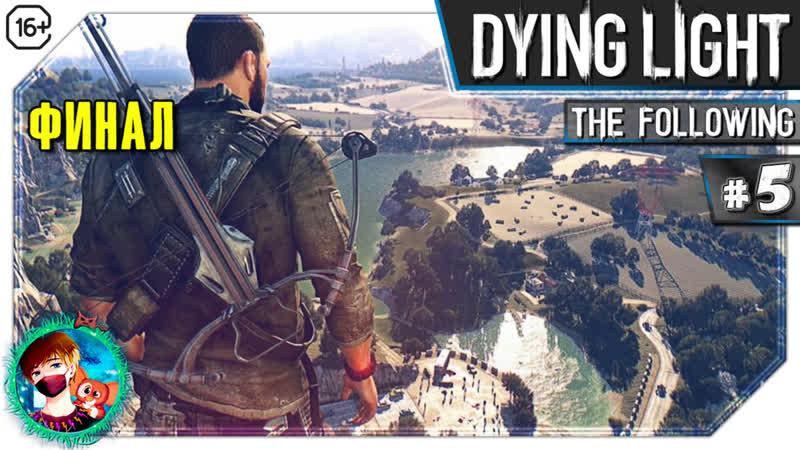 Dying Light The Following прохождение кооператив 5 Финал Прощай жестокий мир