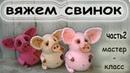 Схема вязания свинки крючком pig knitting pattern часть2
