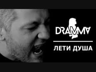 Dramma - Лети душа (Премьера, 2019)