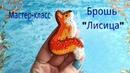 Брошь Лисица Мастер класс