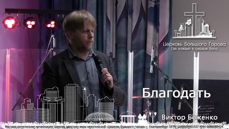 Тема: Благодать. Виктор Боженко г.Волгоград