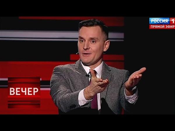 Скандал в эфире! Куликов запустил стаканом наглого поляка Корейбу! Вечер с Соловьевым от 18.12.18