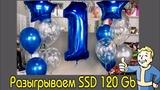 Розыгрыш SSD на 120 гб в честь дня рождения!