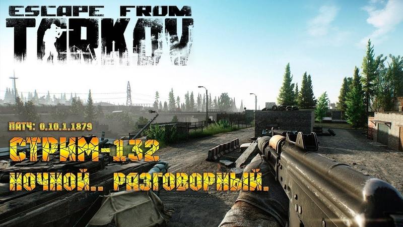 Escape from Tarkov [Стрим 132] - Ночной.. Разговорный.