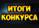 Итоги конкурса за 26 октября от канала Alex Vikodinov
