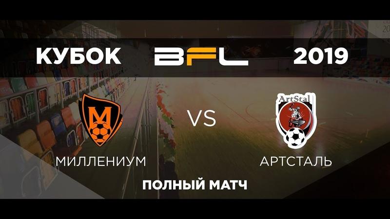 • Кубок BFL 2019 • Миллениум - АртСталь • Полный матч