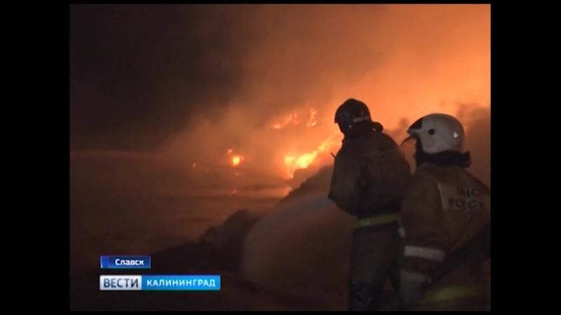 В Славском городском округе загорелся склад с сеном и соломой