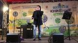 08.09.Юрий Охочинский - живое выступление на Театральных Аллеях Петербурга