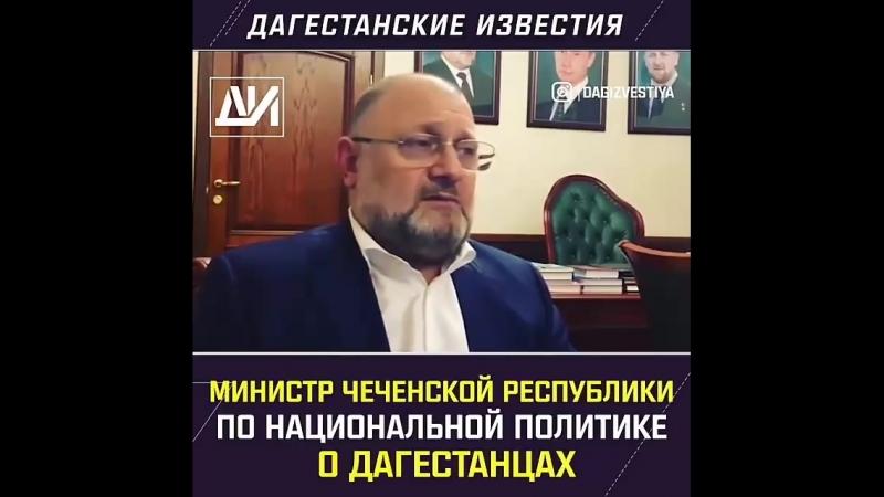 Министр Чеченской Республики по национальной политике, внешним связям, печати и информации Джамбулат Умаров о дагестанцах. _