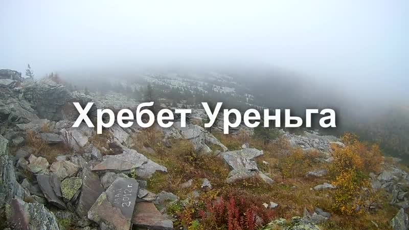 Хребет Уреньга