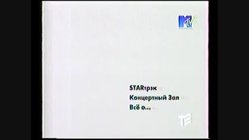 Рекламный блок (MTV, 2001)