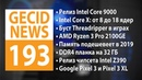 GECID News 193 ➜ Релиз процессоров Intel Core 9000 ▪ DRAM и NAND Flash подешевеют
