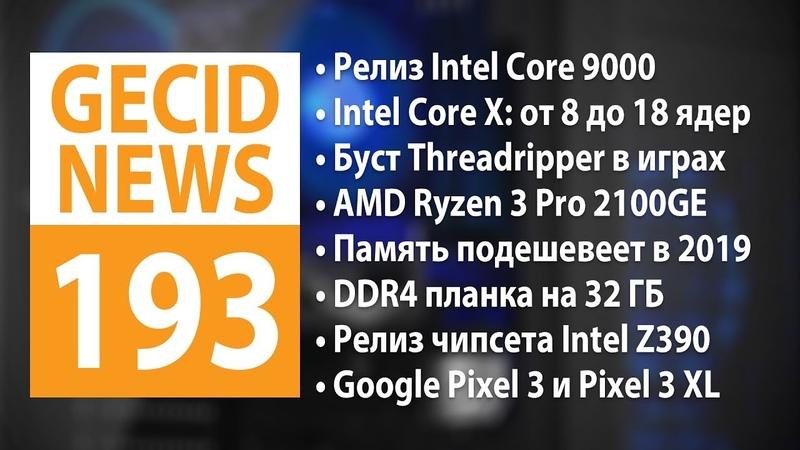 GECID News 193 ➜ Релиз процессоров Intel Core 9000 ▪ DRAM и NAND Flash подешевеют