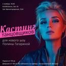 Полина Гагарина фото #3