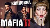 MAFIA II - КОНЕЦ ИСТОРИИ ДЖО И ВИТО