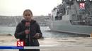 За плечами – 30 тысяч морских миль. Корабль «Североморск» зашёл в Севастополь