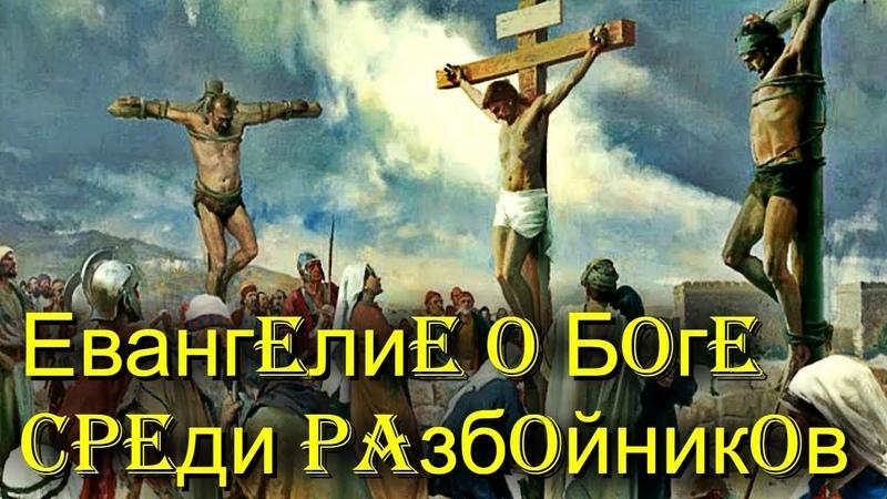 (Великая Пятница) Великий Пяток. Евангeлиe o Бoгe cpeди paзбoйникoв - Святитель Николай Сербский