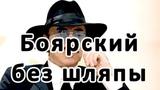 Сын Михаила Боярского выложил в Сеть фото отца без шляпы